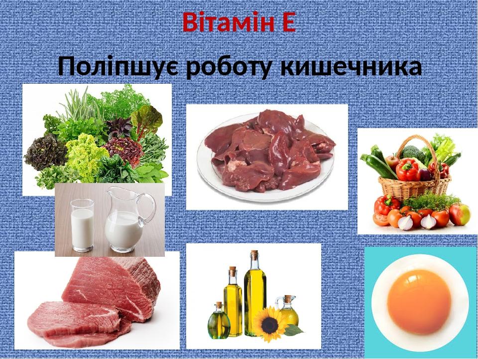 Вітамін Е Поліпшує роботу кишечника