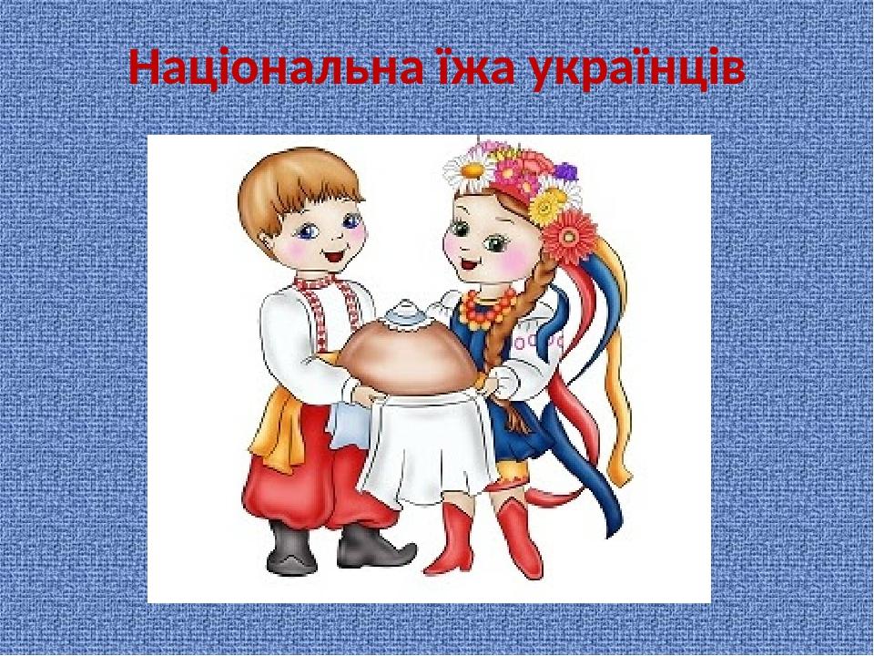 Національна їжа українців