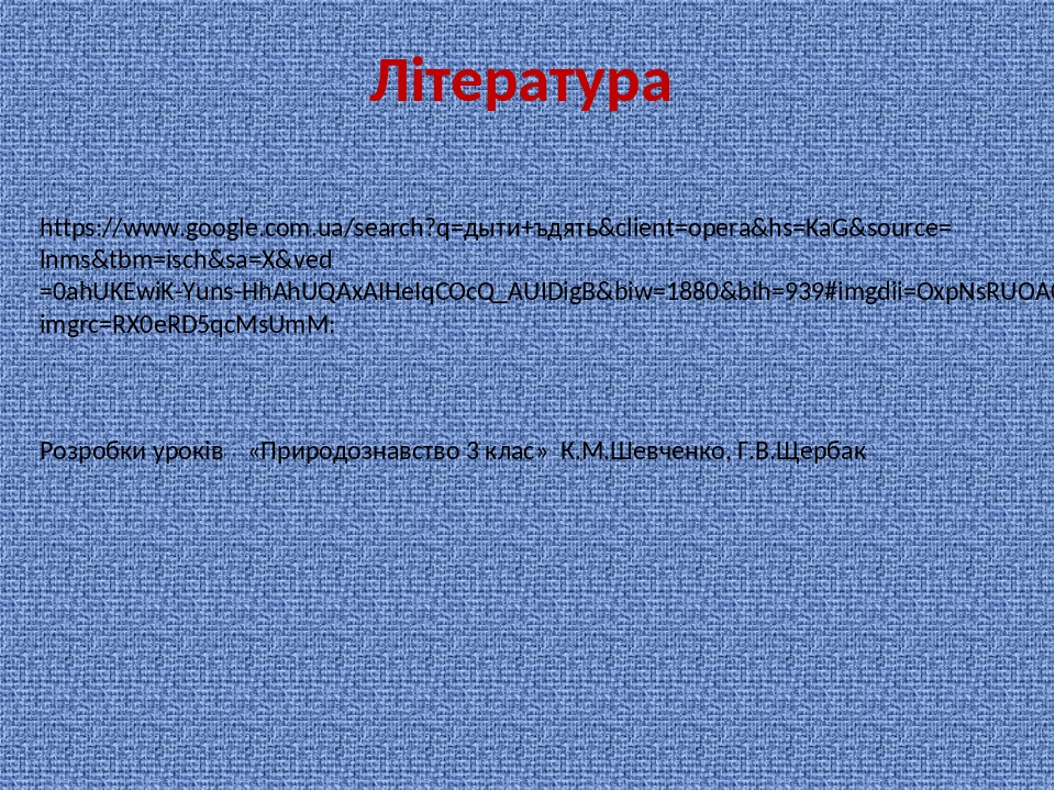 Література https://www.google.com.ua/search?q=дыти+ъдять&client=opera&hs=KaG&source=lnms&tbm=isch&sa=X&ved=0ahUKEwiK-Yuns-HhAhUQAxAIHeIqCOcQ_AUIDig...