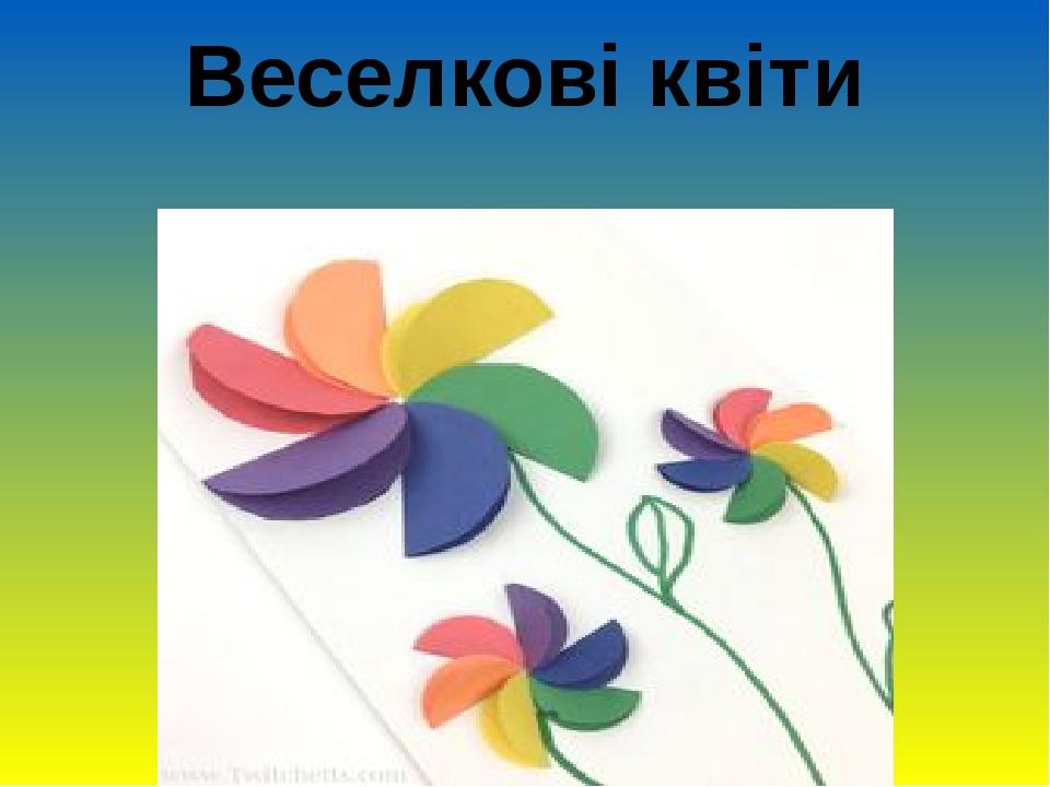 Веселкові квіти