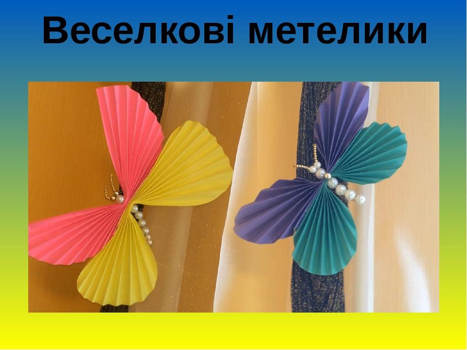 Веселкові метелики