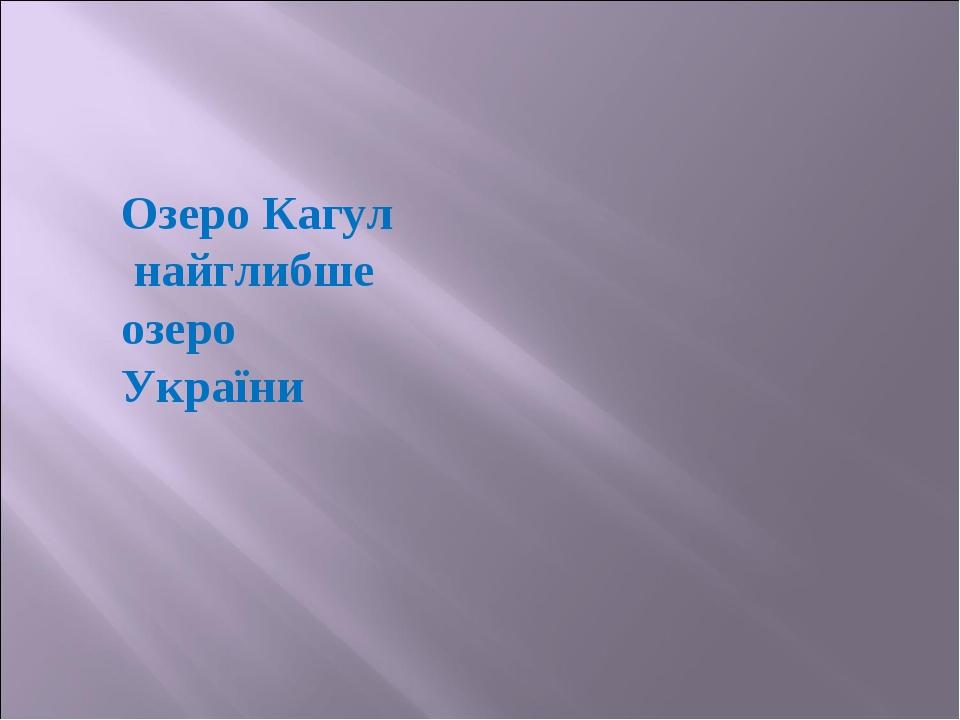 Озеро Кагул найглибше озеро України