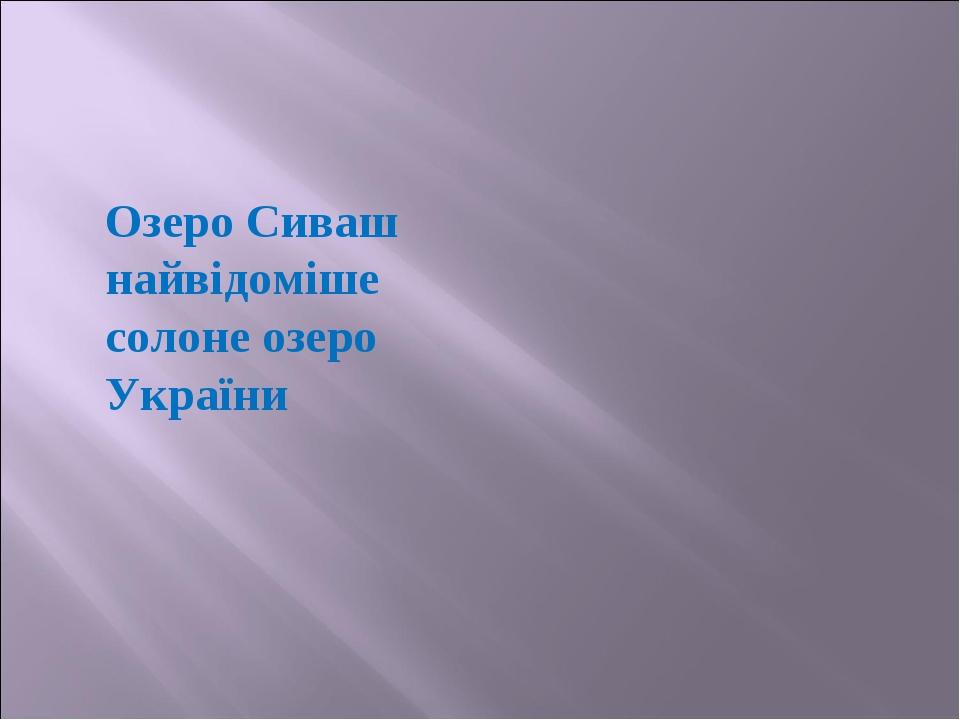 Озеро Сиваш найвідоміше солоне озеро України
