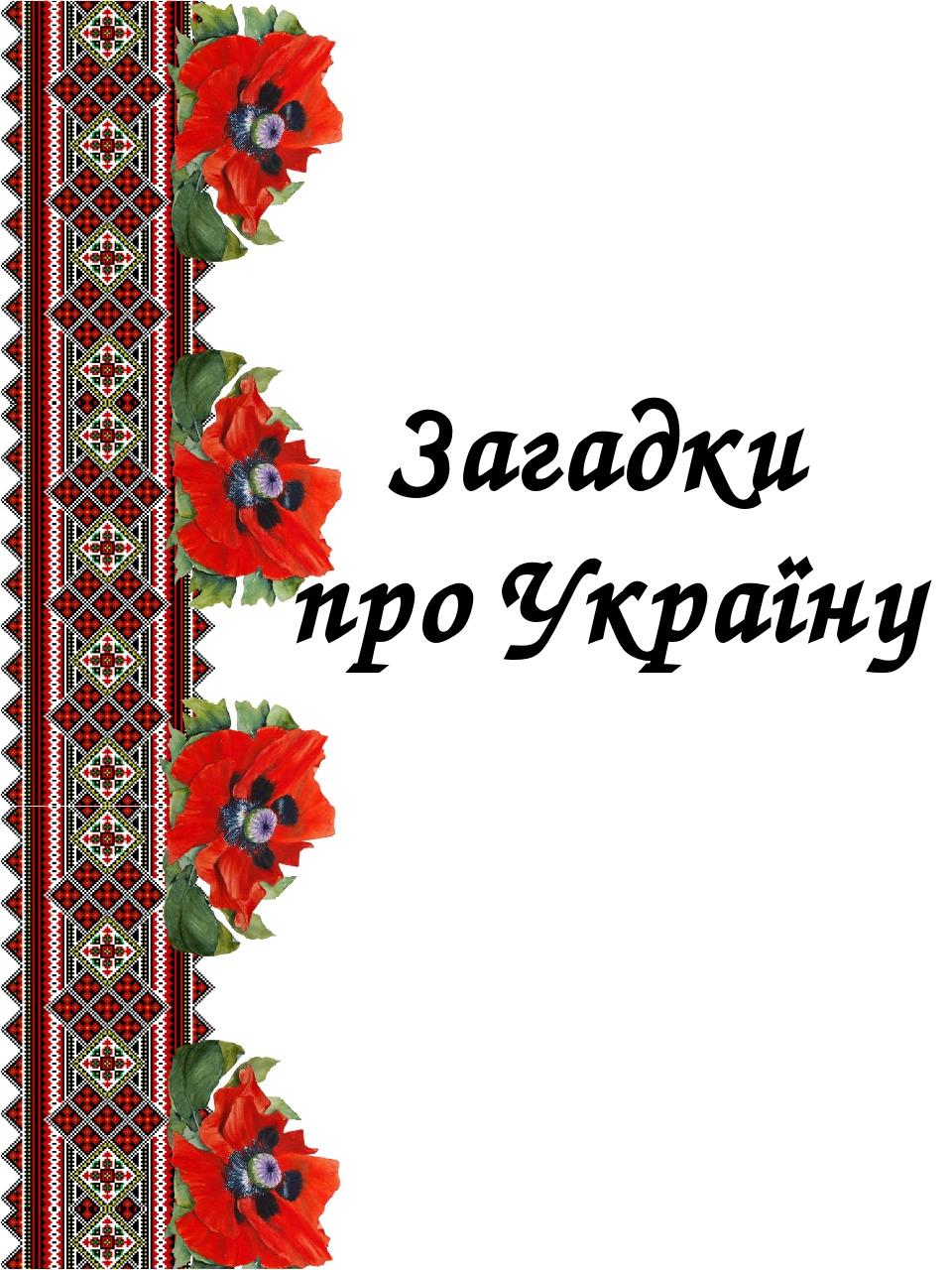 Загадки про Україну