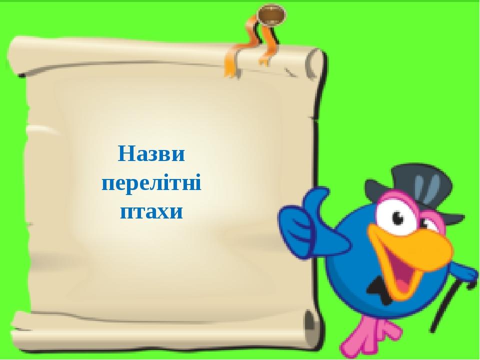 Назви перелітні птахи
