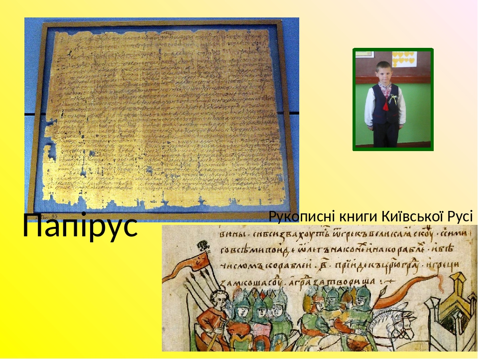 Папірус Рукописні книги Київської Русі
