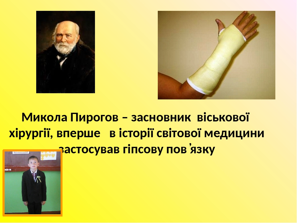 Микола Пирогов – засновник віськової хірургії, вперше в історії світової медицини застосував гіпсову пов ̓язку