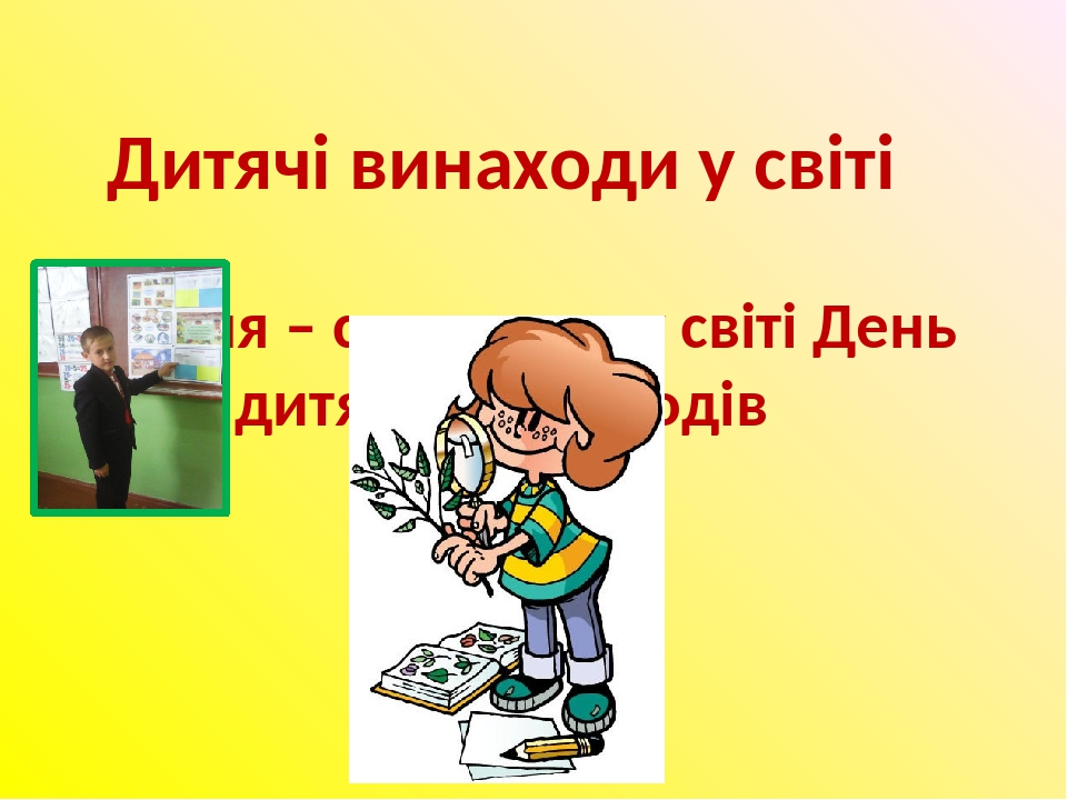 Дитячі винаходи у світі 17 січня – святкують у світі День дитячих винаходів