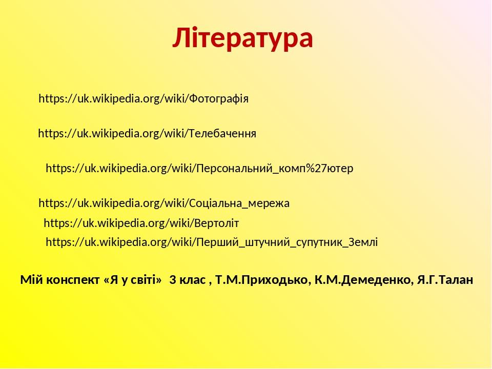 Література https://uk.wikipedia.org/wiki/Фотографія https://uk.wikipedia.org/wiki/Телебачення https://uk.wikipedia.org/wiki/Персональний_комп%27юте...