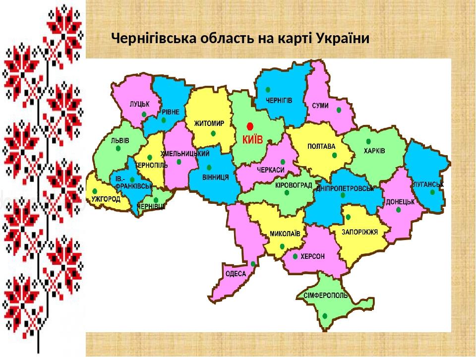 Онлайн-подорож Україною Чернігівська область на карті України Чернігівська область на карті України