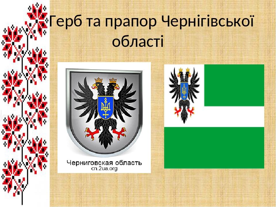 Герб та прапор Чернігівської області