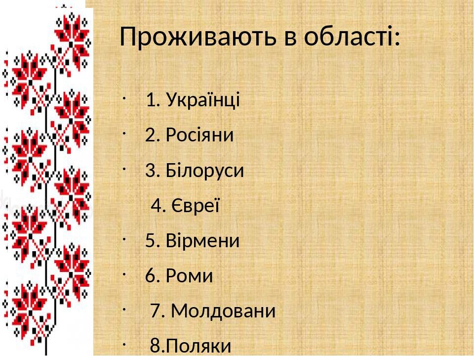 Проживають в області: 1. Українці 2. Росіяни 3. Білоруси 4. Євреї 5. Вірмени 6. Роми 7. Молдовани 8.Поляки 9.Татари 10. Азербайджанці 11. Інші
