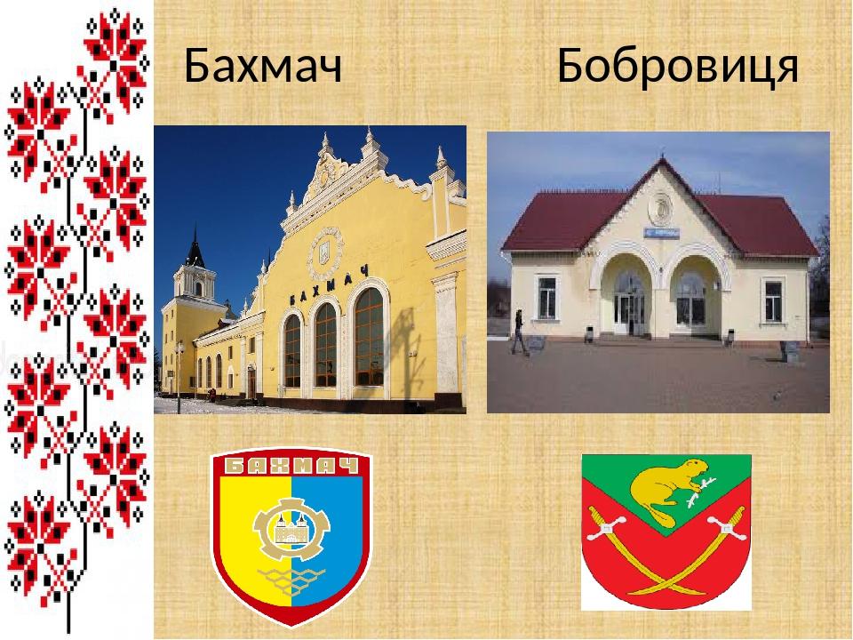Бахмач Бобровиця