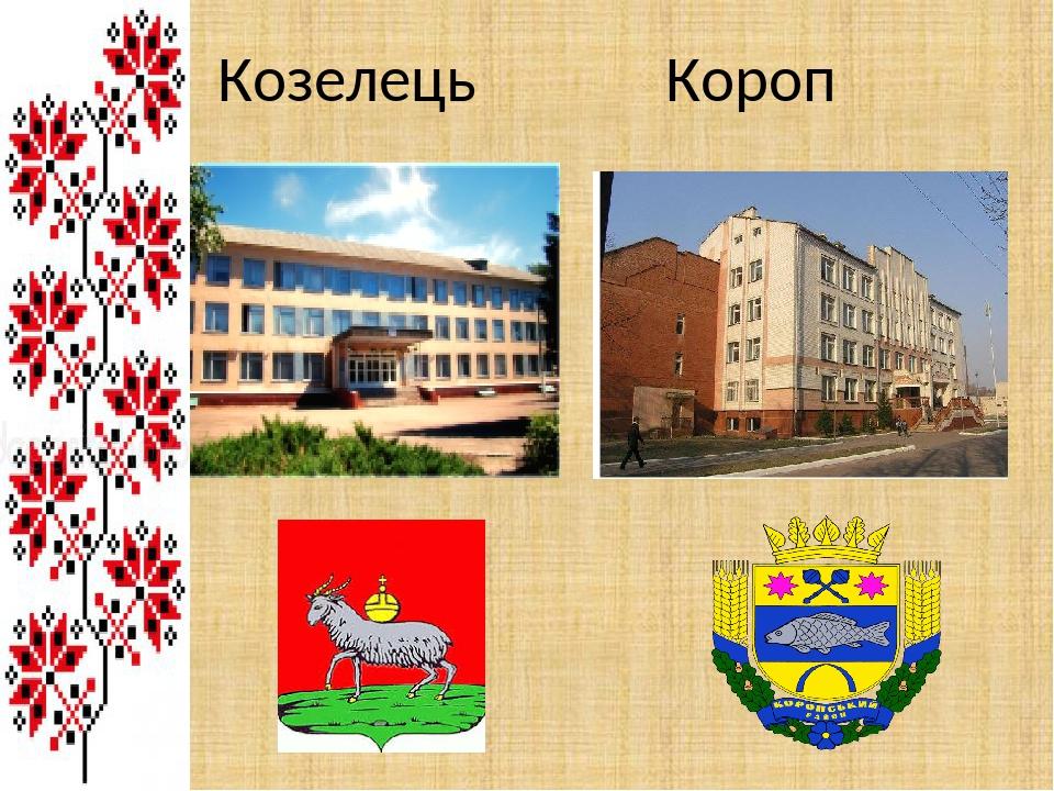 Козелець Короп
