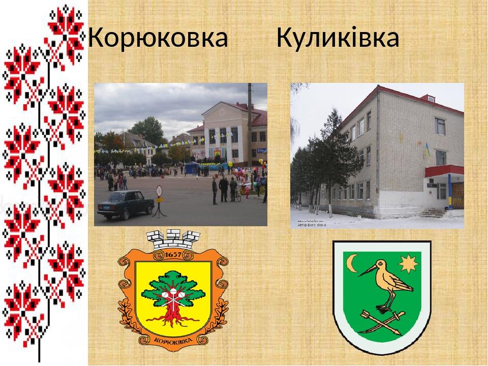 Корюковка Куликівка