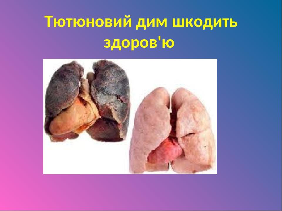 Тютюновий дим шкодить здоров'ю