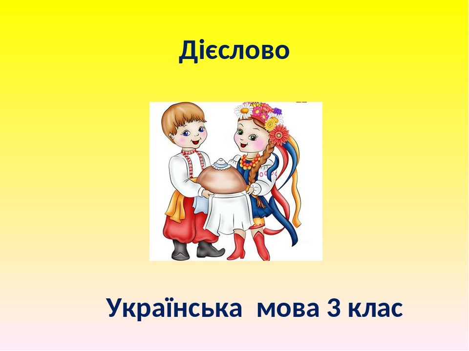 Дієслово Українська мова 3 клас