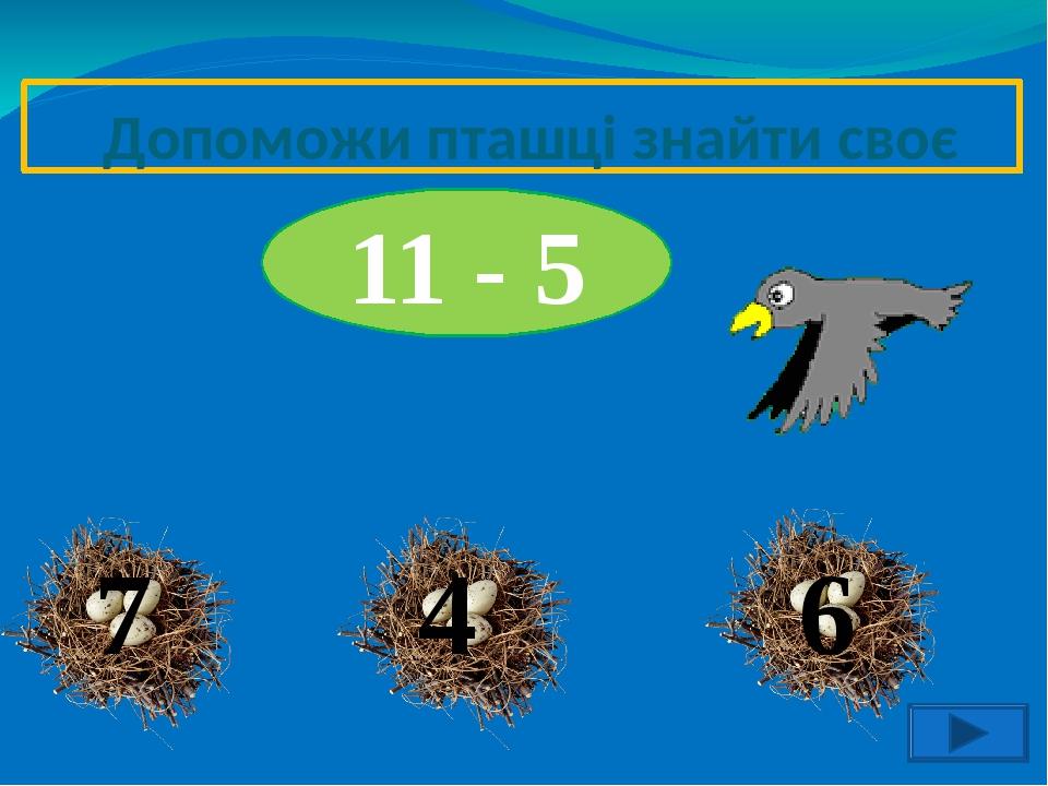 Допоможи пташці знайти своє гніздо 6 4 7 11 - 5
