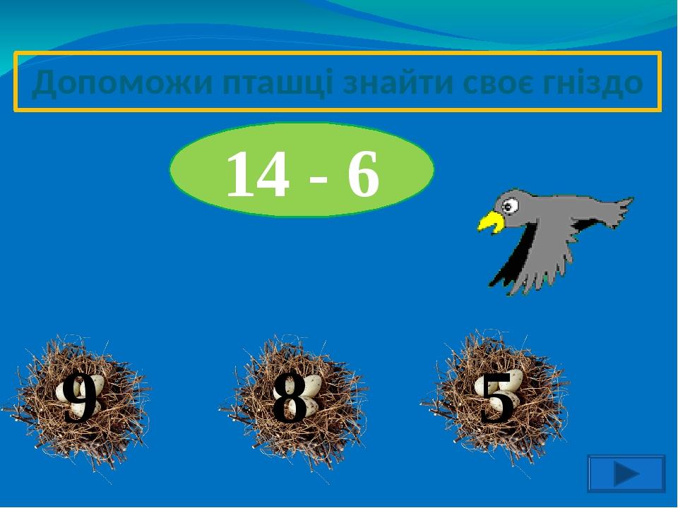 Допоможи пташці знайти своє гніздо 8 9 14 - 6 5