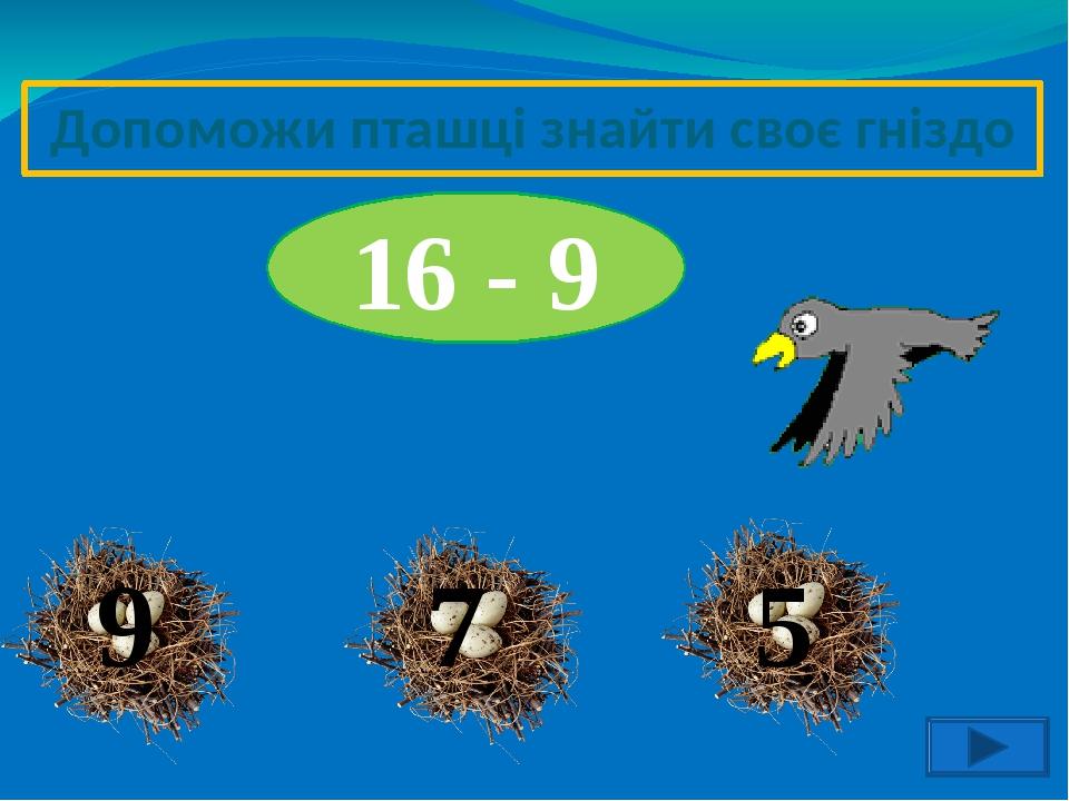 Допоможи пташці знайти своє гніздо 7 9 16 - 9 5
