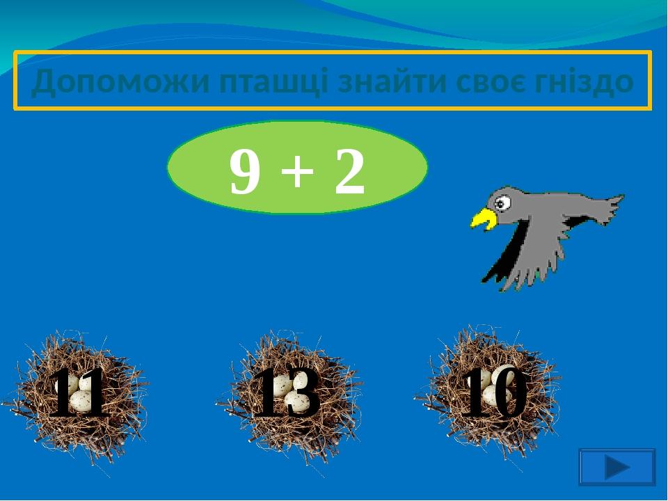 Допоможи пташці знайти своє гніздо 13 11 9 + 2 10