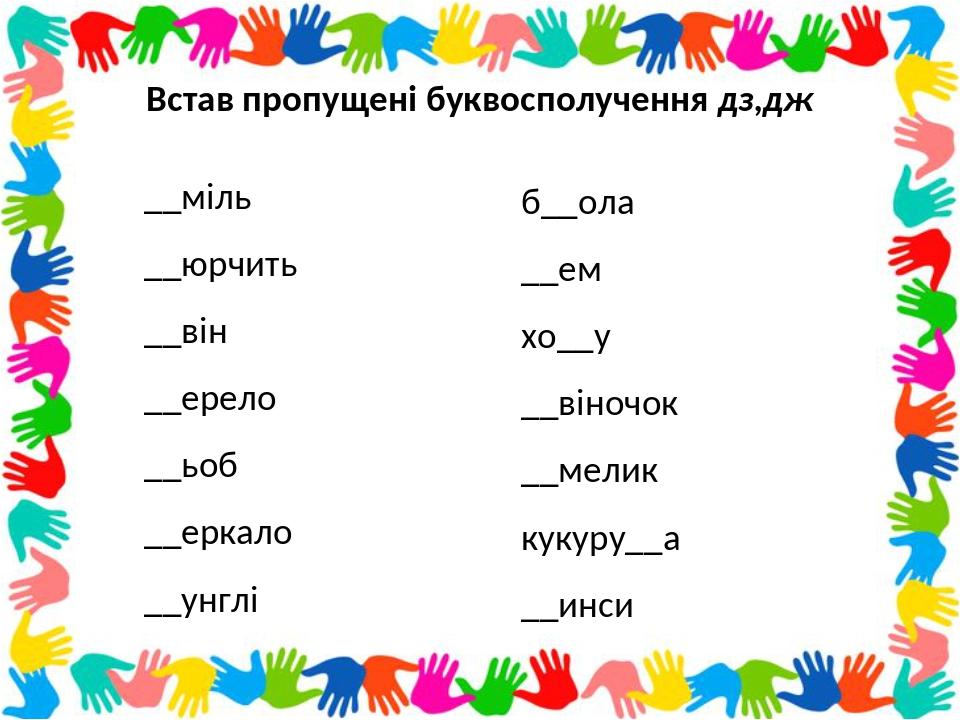 Цікаві завдання з української мови 1 клас НУШ