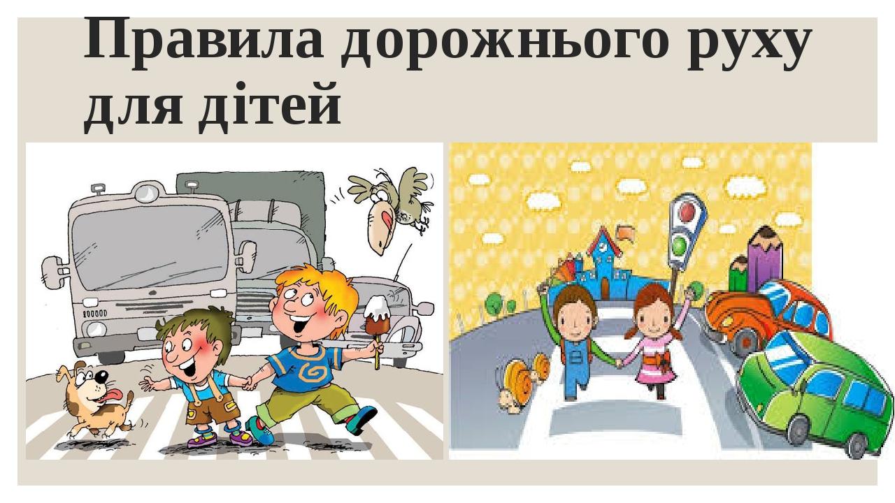 Правила дорожнього руху для дітей