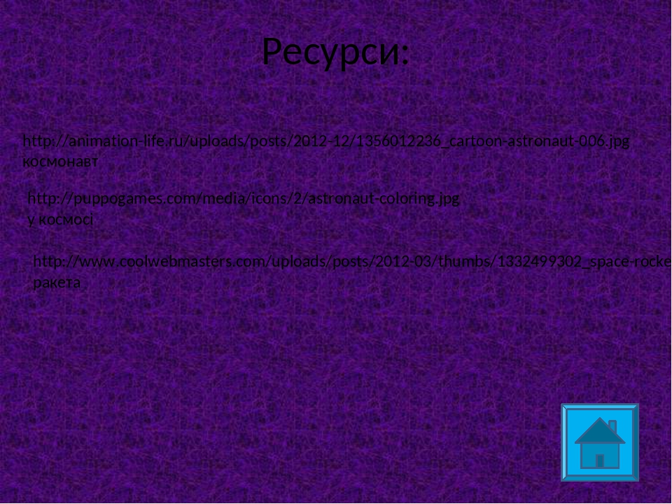 Ресурси: http://animation-life.ru/uploads/posts/2012-12/1356012236_cartoon-astronaut-006.jpg космонавт http://puppogames.com/media/icons/2/astronau...
