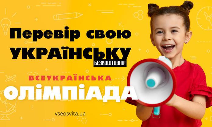 Шкільна міжнародна дистанційна олімпіада «Всеосвiта Весна – 2019»