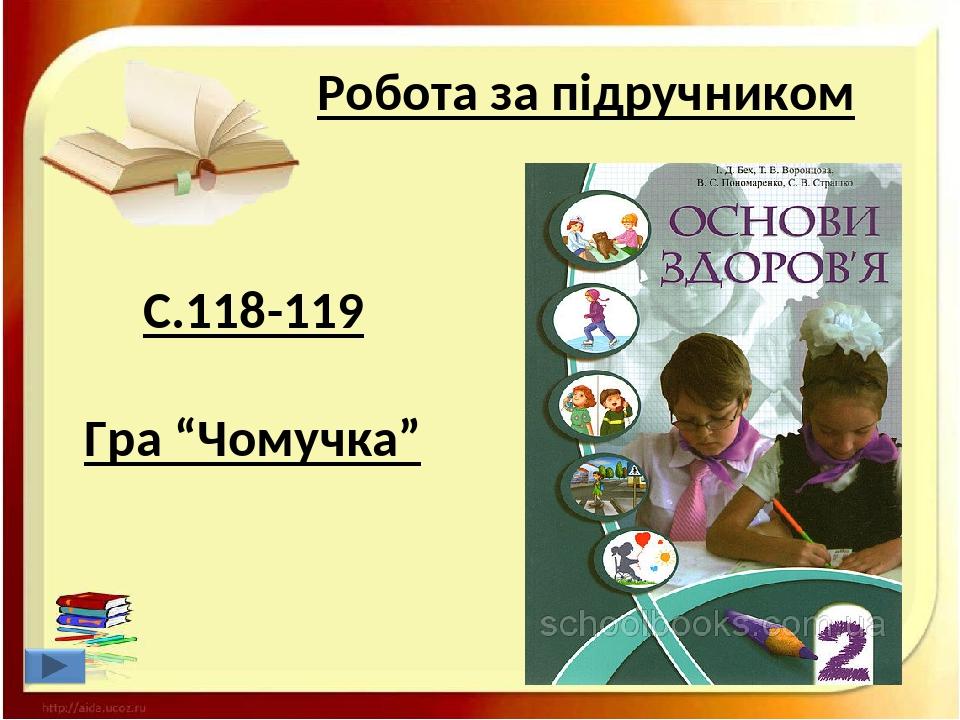 "Робота за підручником С.118-119 Гра ""Чомучка"""