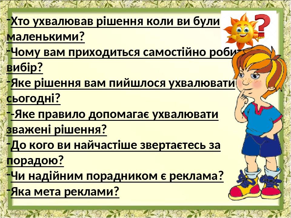 """Поетична хвилинка. Леся Вознюк """" Сергійко і реклама"""" Корисні продукти не потребують зайвої реклами"""