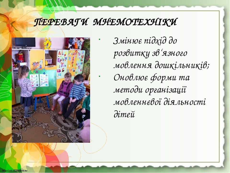 Змінює підхід до розвитку зв'язного мовлення дошкільників; Оновлює форми та методи організації мовленнєвої діяльності дітей ПЕРЕВАГИ МНЕМОТЕХНІКИ h...