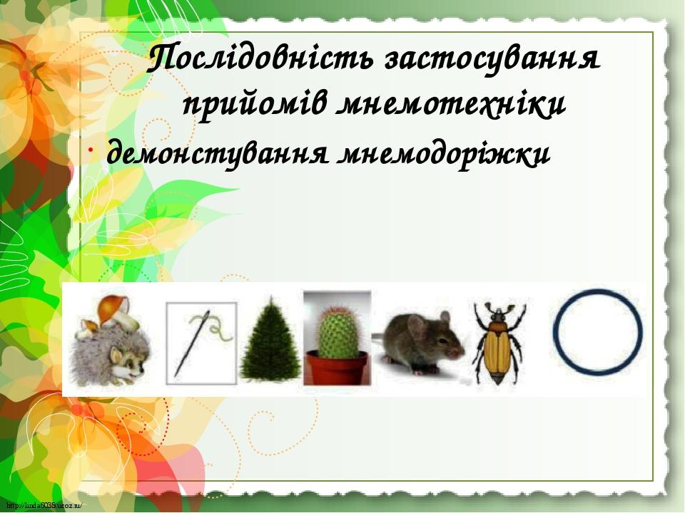 Послідовність застосування прийомів мнемотехніки демонстування мнемодоріжки http://linda6035.ucoz.ru/ http://linda6035.ucoz.ru/