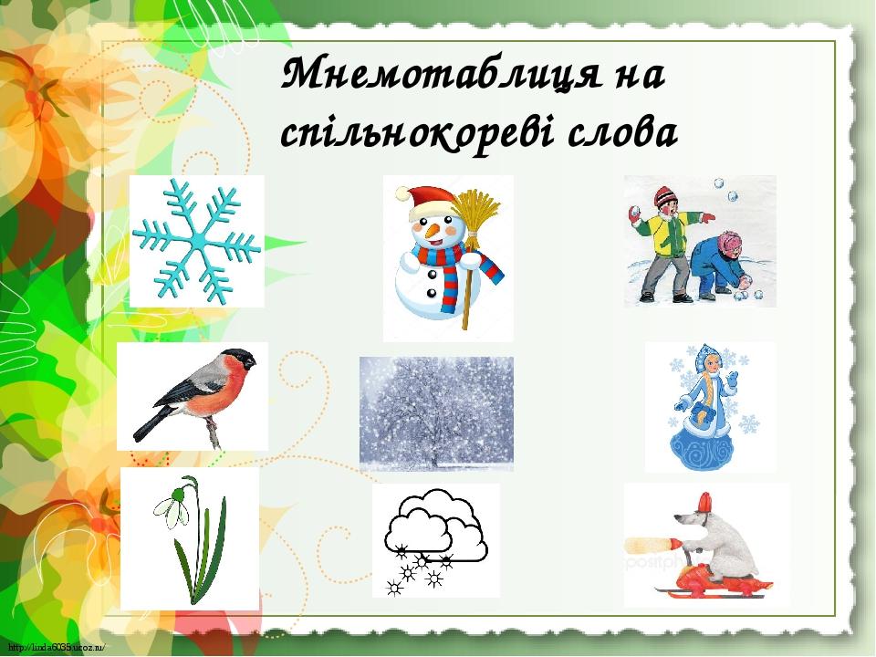 Мнемотаблиця на спільнокореві слова http://linda6035.ucoz.ru/ http://linda6035.ucoz.ru/