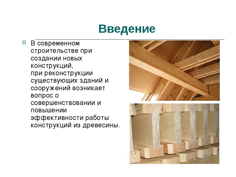 В современном строительстве при создании новых конструкций, при реконструкции существующих зданий и сооружений возникает вопрос о совершенствовании...