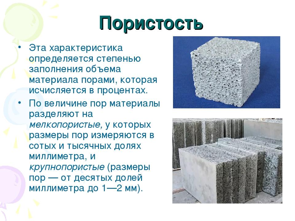 Пористость Эта характеристика определяется степенью заполнения объема материала порами, которая исчисляется в процентах. По величине пор материалы ...