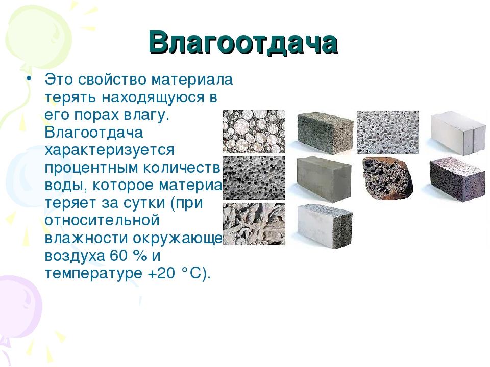 Влагоотдача Это свойство материала терять находящуюся в его порах влагу. Влагоотдача характеризуется процентным количеством воды, которое материал ...