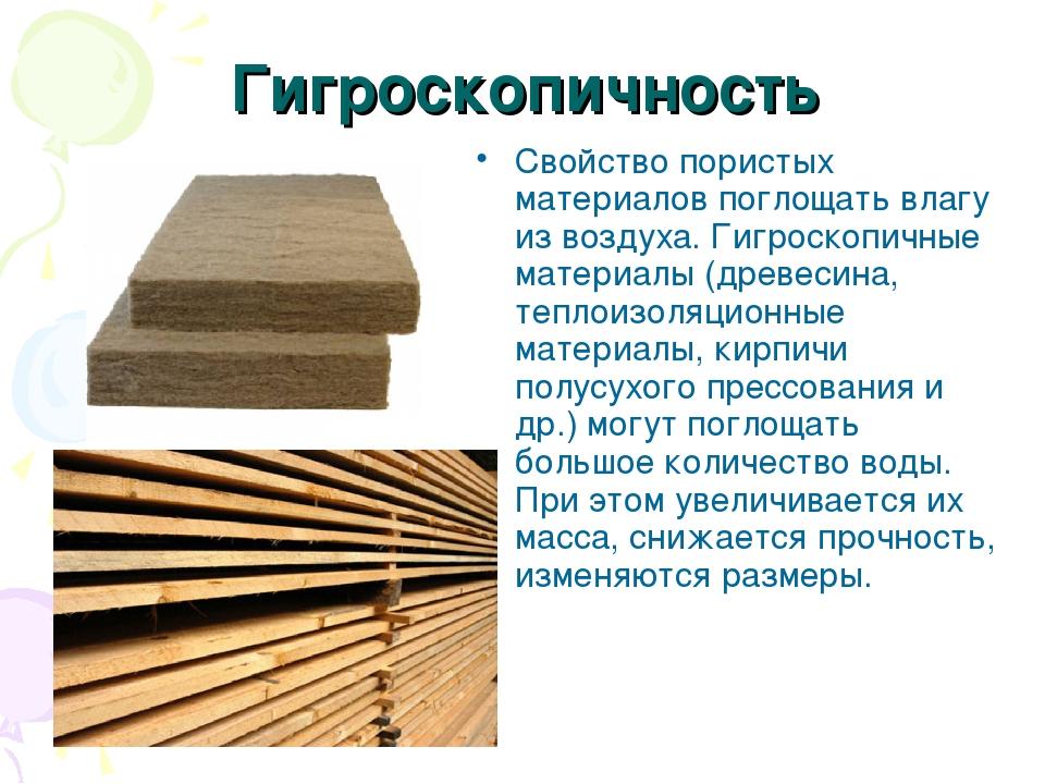 Гигроскопичность Свойство пористых материалов поглощать влагу из воздуха. Гигроскопичные материалы (древесина, теплоизоляционные материалы, кирпичи...