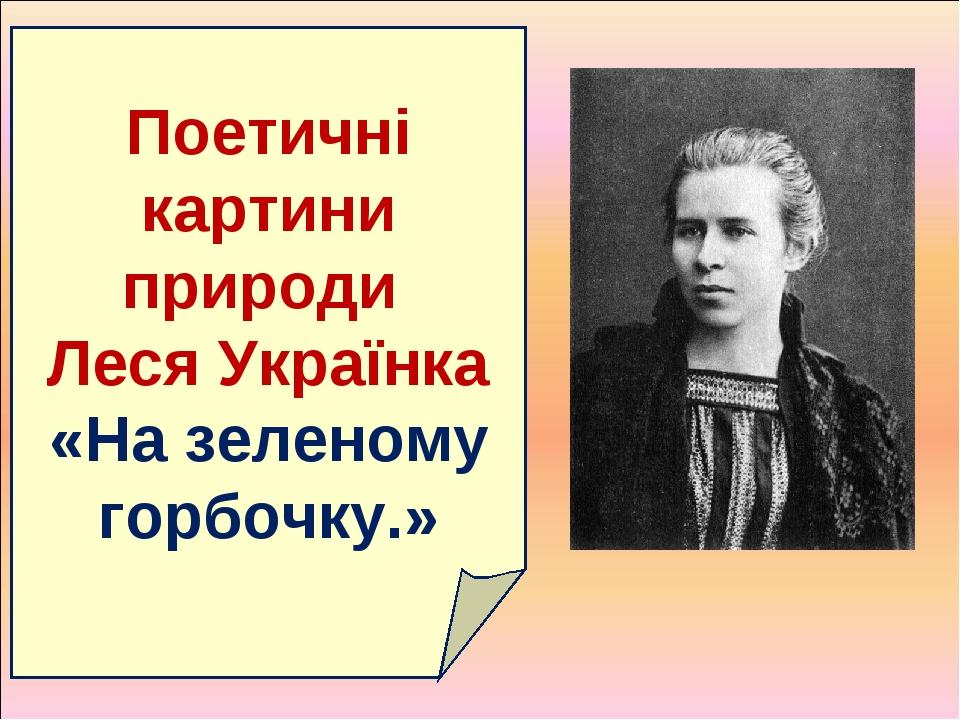 Поетичні картини природи Леся Українка «На зеленому горбочку.»