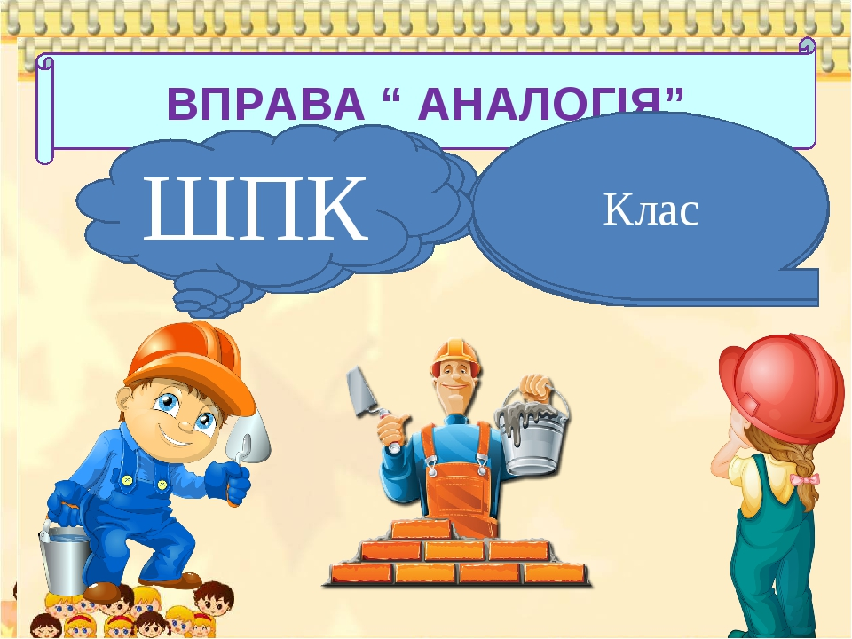 """ВПРАВА """" АНАЛОГІЯ"""" КЛС Колос КЛС ШПК Шпак Клас"""