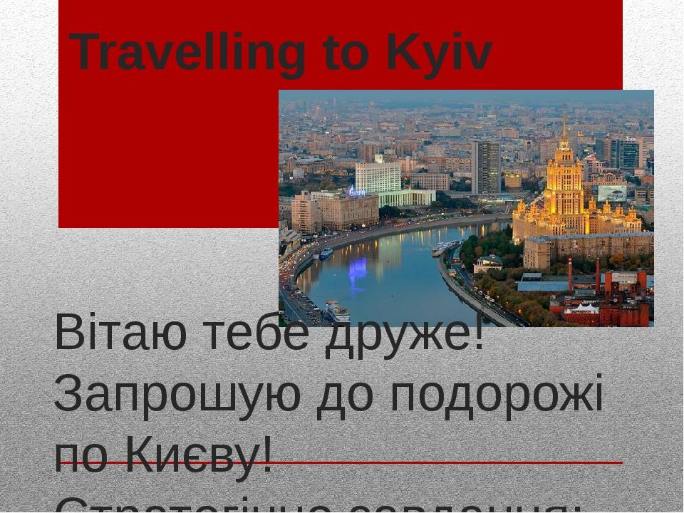 Travelling to Kyiv Вітаю тебе друже! Запрошую до подорожі по Києву! Стратегічне завдання: виконати всі завдання під час подорожі та зібрати монети....