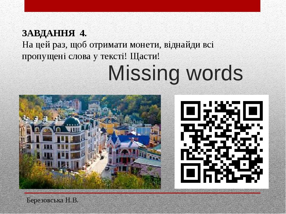ЗАВДАННЯ 4. На цей раз, щоб отримати монети, віднайди всі пропущені слова у тексті! Щасти! Missing words Березовська Н.В.