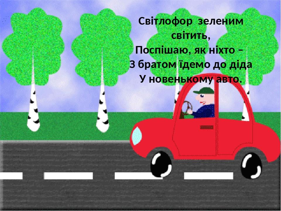 правила дорожного движения анимационные картинки каждой