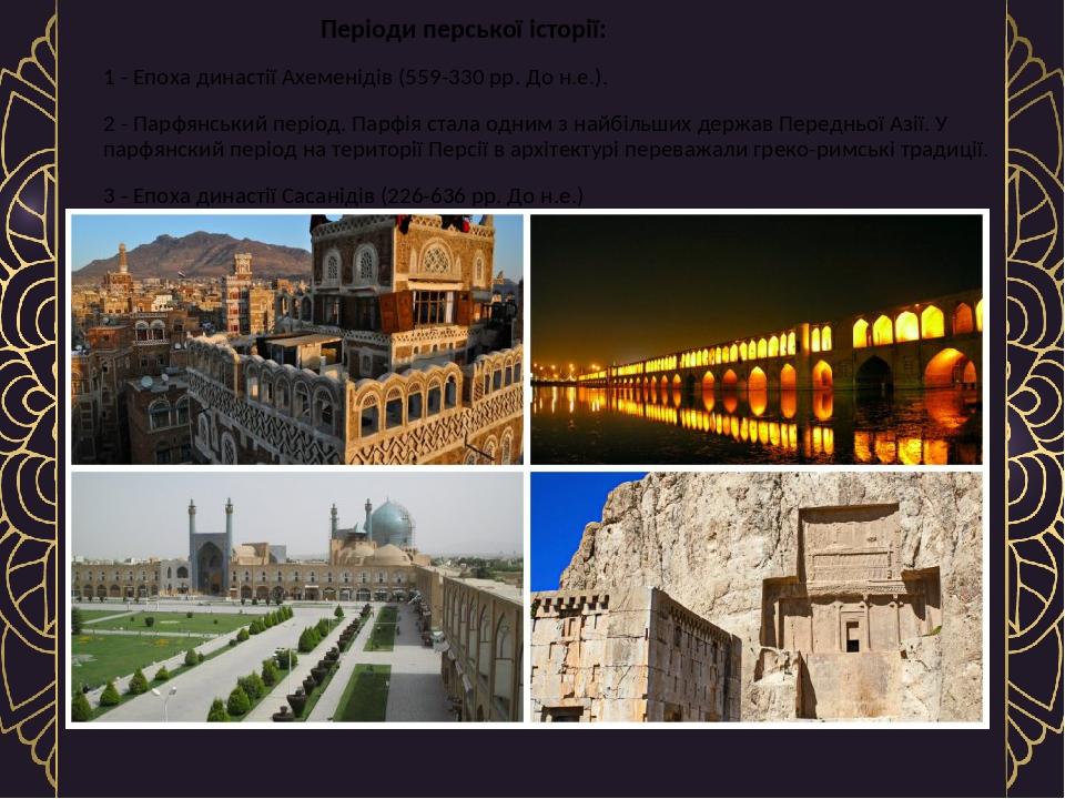 Періоди перської історії: 1 - Епоха династії Ахеменідів (559-330 рр. До н.е.). 2 - Парфянський період. Парфія стала одним з найбільших держав Перед...