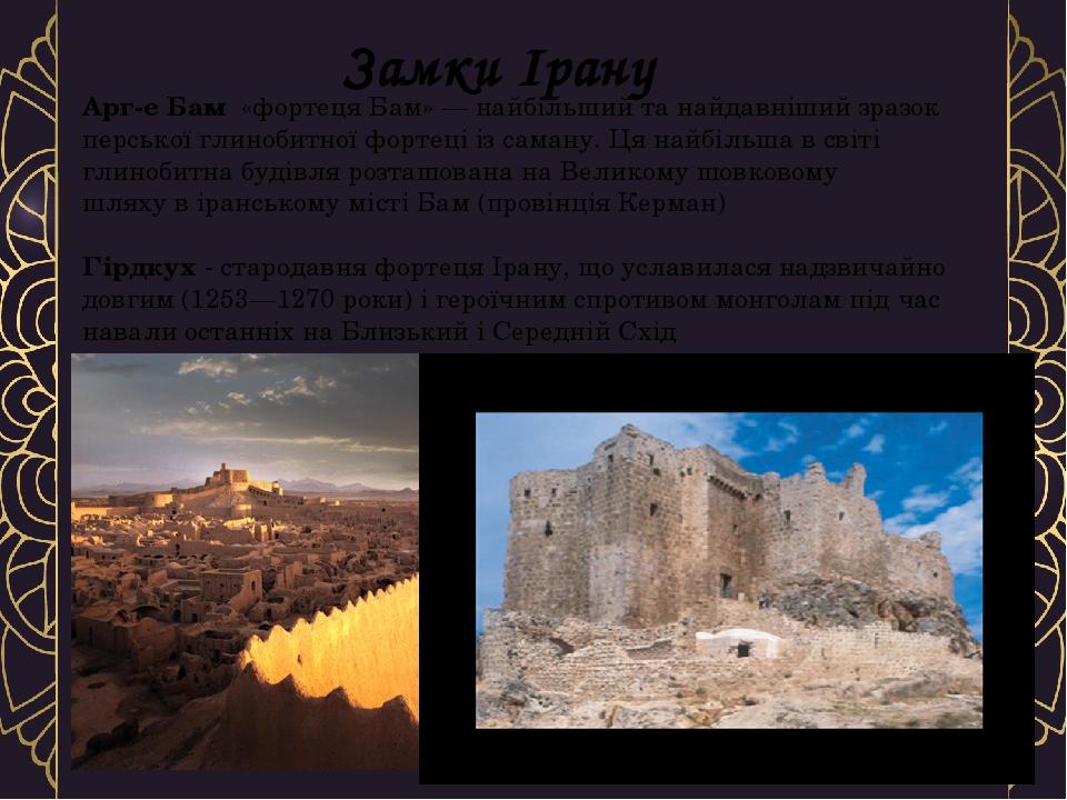 Замки Ірану Арг-е Бам «фортеця Бам»— найбільший та найдавніший зразок перської глинобитноїфортеці ізсаману. Ця найбільша в світі глинобитна буд...