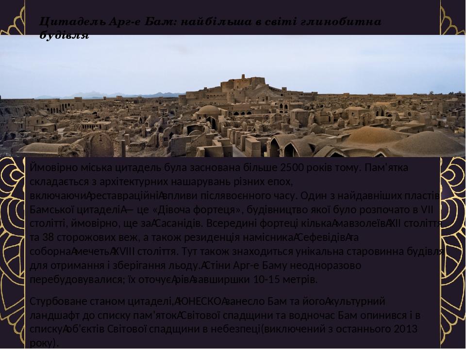 Цитадель Арг-е Бам: найбільша в світі глинобитна будівля Ймовірно міська цитадель була заснована більше 2500 років тому. Пам'ятка складається з арх...