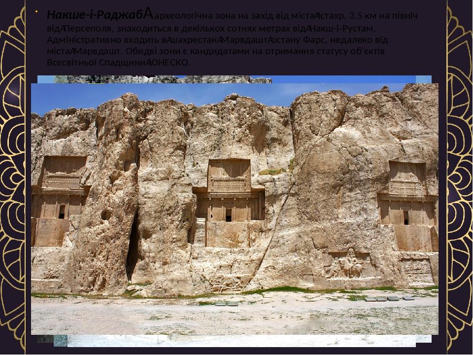 Накше-і-Раджаб- археологічна зона на захід від містаІстахр, 3,5 км на північ відПерсеполя, знаходиться в декількох сотнях метрах відНакш-і-Руст...