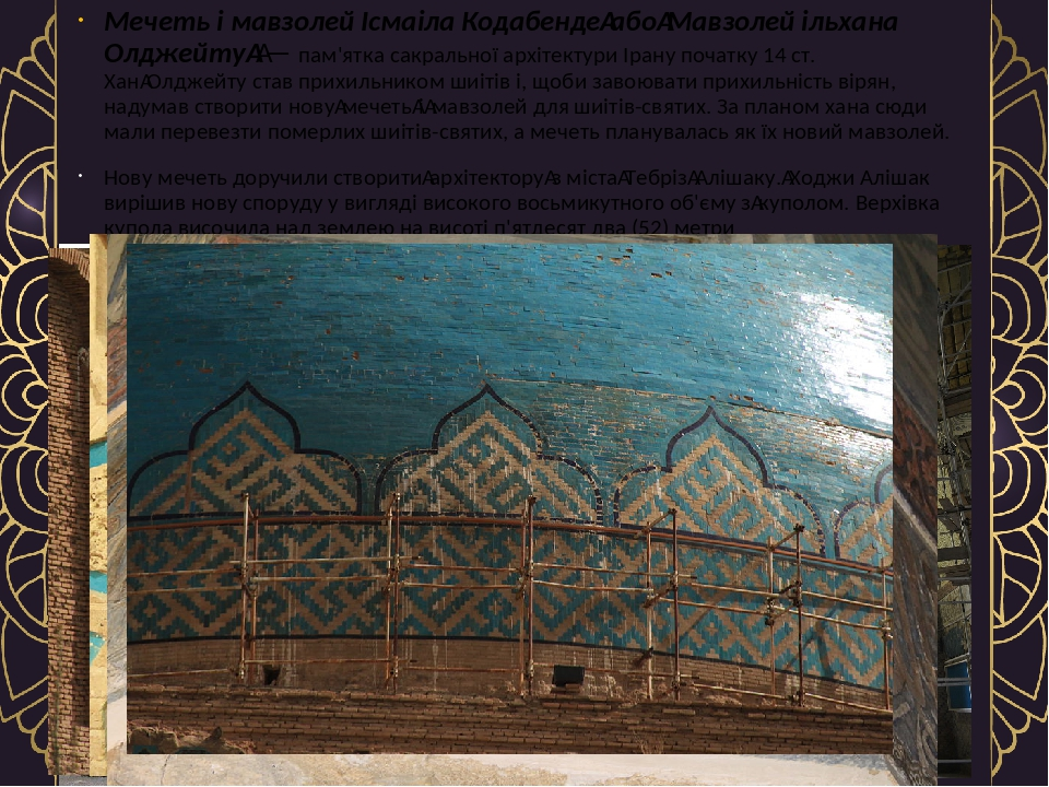 Мечеть і мавзолей Ісмаіла КодабендеабоМавзолей ільхана Олджейту— пам'ятка сакральної архітектури Ірану початку 14 ст. ХанОлджейту став прихиль...