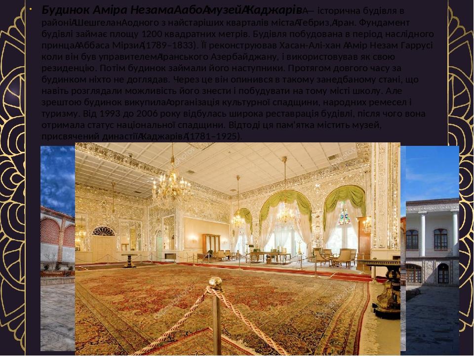 Будинок Аміра Незама абомузейКаджарів— історична будівля в районіШешгелан одного з найстаріших кварталів містаТебриз,Іран. Фундамент будівл...