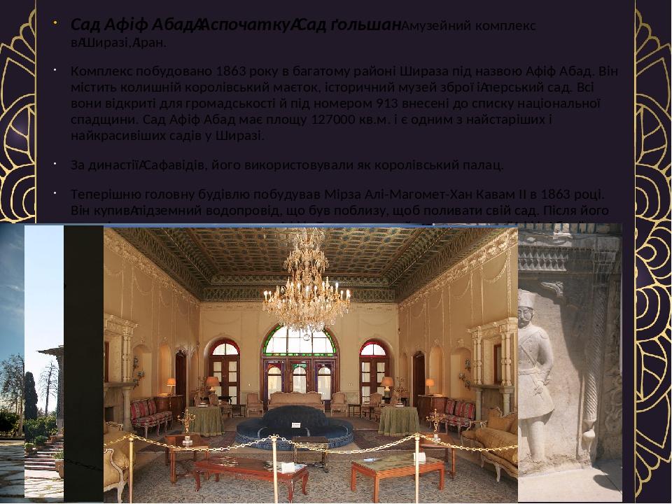 Сад Афіф Абад спочаткуСад ґольшан музейний комплекс вШиразі,Іран. Комплекс побудовано 1863 року в багатому районі Шираза під назвою Афіф Аба...